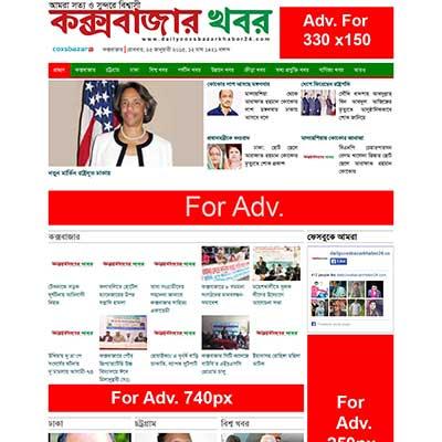 Cox's Bazar Khabor